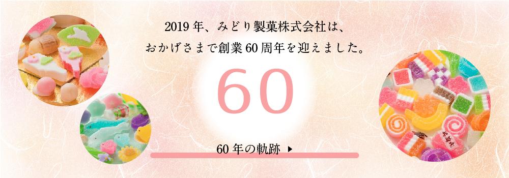 みどり製菓株式会社60年の軌跡
