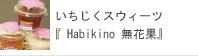 いちじくスウィーツ『 Habikino 無花果』