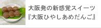 大阪発の新感覚スイーツ『大阪ひやしあめだんご』