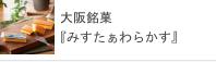 大阪銘菓『みすたぁわらかす』