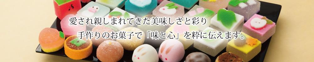 半生菓子の製造卸販売 みどり製菓株式会社