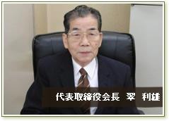 代表取締役会長 翠 利雄