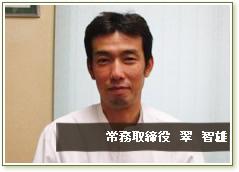 常務取締役   翠 智雄