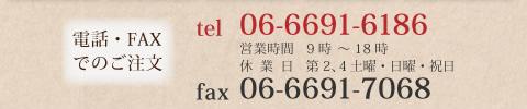 電話:06-6691-6186