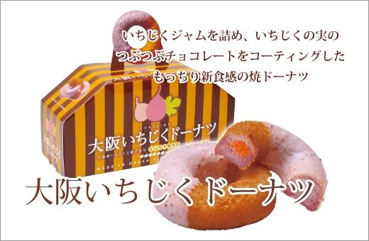 大阪いちじくドーナツ