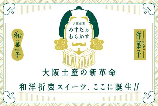 大阪銘菓 みすたぁわらかす